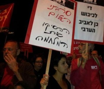 <p>The independent trade union WAC-MAAN calls for an end to the war on Gaza, an end to the Israeli occupation, and a two-state solution based on the 1967 borders.</p>