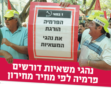 <p>Intolerable working conditions and a harmful payment system characterize the situation of drivers employed by trucking companies in Israel. The center of this system is the procedure that allows these companies to pay their drivers not according to actual hours of work but according to the value of the loads they carry. Actually the trucking industry in Israel does not even count the drivers' hours; thus it diminishes the possibility of a system that would limit driving time, increasing the dangers that go with long hours on the road.</p>