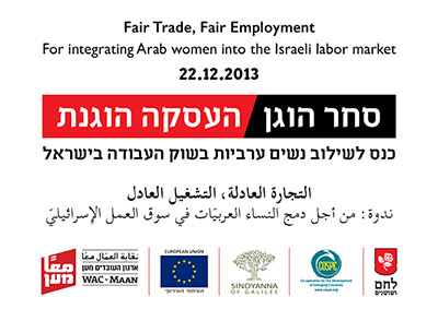 Sindyanna of Galilee, a Fair Trade association, together with the Workers Advice Center (WAC-MAAN), the Bread and Roses art exhibit and the Italian NGO Cospe, invite you to a discussion on integrating Arab women into Israel's labor market. The evening is organized in the framework of the Project Fair Trade, Fair Peace, funded by the European Union.