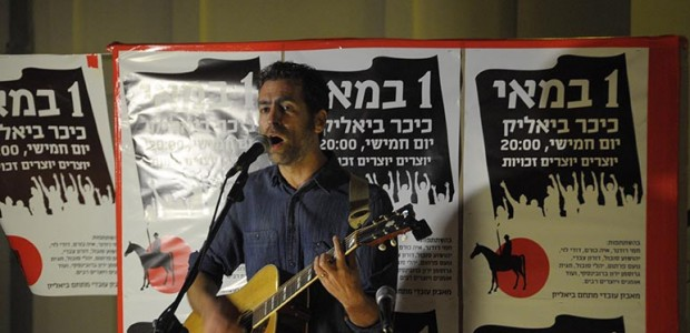 "<p>May day demonstration in front of ""Beit Bialik"" in solidarity with Bialik house workers.</p>