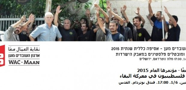 <p>The panel on Palestinian workers and jobless battling for survival in East Jerusalem and Area C, will be held on Monday, June 1, at Notre Dame Hotel in Jerusalem, at 5 pm. At 6:30 pm, the Annual General Assembly of WAC-MAAN will be held, attended by representatives of affiliated committees and representatives of WAC-MAAN chapters.</p>