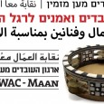 Join us to mark the groundbreaking collective agreement for music teachers at Rosh Ha'ayin Music Center We are all equal, we are all with WAC-Maan Saturday April 30, at...