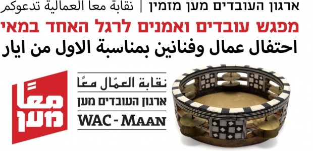 Join us to mark the groundbreaking collective agreement for music teachers at Rosh Ha'ayin Music Center We are all equal, we are all with WAC-Maan Saturday April 30, at […]