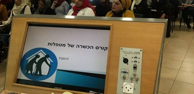 Thirty-five Arab women from Israel's Wadi Ara region have begun a training course in caring for the elderly and mentally frail. The course, which began on July 9, was made […]
