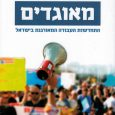 "Dani Vazana, Unionized: The Renewal of Organized Labor in Israel, Sh'hakim Publishing, 2017, 488 pp. Dani Vazana's ""Unionized"" deals with thousands of workers who have recently started to unionize in the […]"