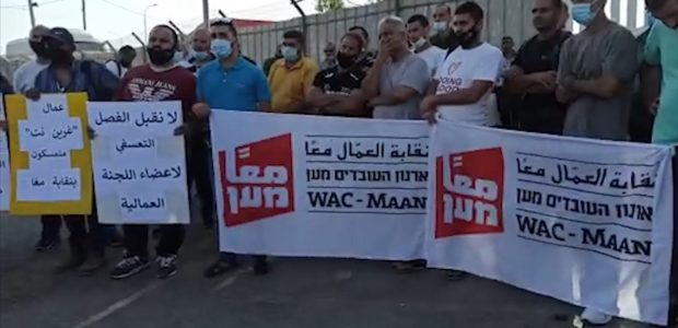 MAAN Workers Association continues to raise the flag of international solidarity to all workers especially Palestinian workers from the West Bank and East Jerusalem. MAAN is active 24/7 in the […]