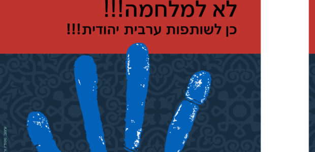 Statement by MAAN Workers Association We face a cruel reality. Israeli provocations against Palestinians in East Jerusalem have finally let the genie of pent-up resentment out of the bottle, while […]