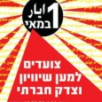 Arab and Jewish Workers in Solidarity with our brothers in Cairo, Tunis and Damascus