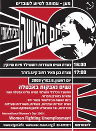 <p>On March 8, International Women's Day, we will organize and take to the streets to raise women's struggles for justice on the public agenda.</p>