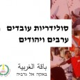 Friday, May 1st, 17.00 Al-Qasemi Academi, Baqa Al-Garbia The day will include a speakers' panel, and theatre and music performances by Arab and Jewish artists. The event is sponsored by […]