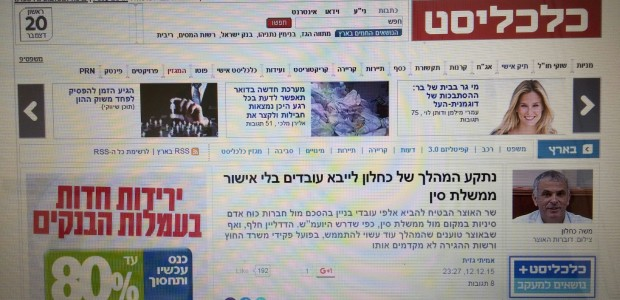 <p> <p>On Sunday, December 13, 2015, the Israeli daily Calcalist (Yediot Aharonot's economic supplement) published an article that announced the failure of the deal between Israel and China, which had been slated to allow the importation of 20,000 Chinese workers as bonded labour to work in the Israeli construction industry.</p> </p> <p></p>
