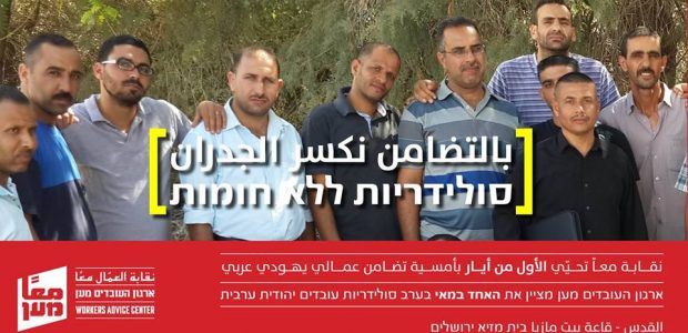 WAC -MAAN honors the Palestinian workers of the Zarfati Garage in the West Bank on achieving a precedent-making collective agreement Thursday, April 27 at 17.00 Mazia House, Mesilat Yesharim 18, […]