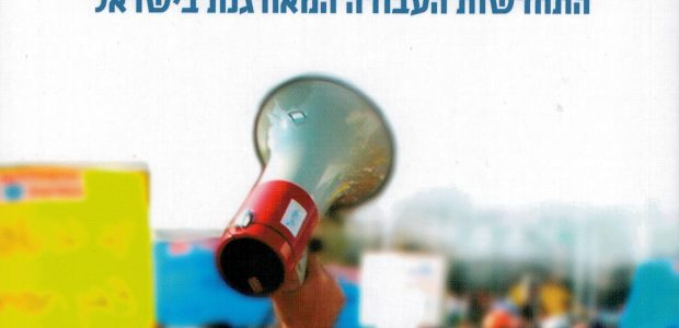 """Dani Vazana, Unionized: The Renewal of Organized Labor in Israel, Sh'hakim Publishing, 2017, 488 pp. Dani Vazana's """"Unionized""""deals with thousands of workers who have recently started to unionize in the […]"""