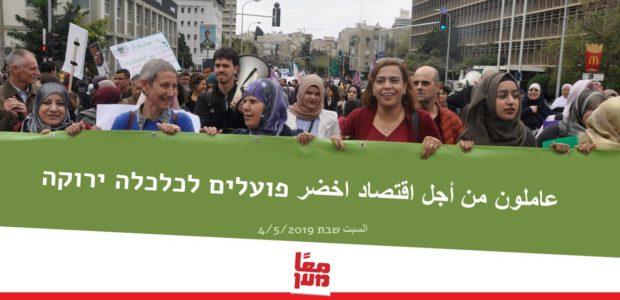 WAC MAAN marks International Labor Day 2019 Saturday May 4, at 10:30 a.m. Al Fasaeil Public Park – Near Jericho, West Bank (on road 90) Event webpage: https://bit.ly/2IJmIvj WAC MAAN, […]