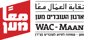 Preamble: The Workers Advice Center (WAC-MAAN) attributes supreme importance to human dignity and non-discriminatory practices, irrespective of religion, nationality, race, ethnicity, tribal affiliation, gender, age, religion, political or disability opinion. […]