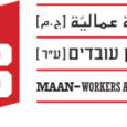 "In October 2020 the Registrar of Israeli NGOs accepted our request to change the name of our organization. Accordingly, our official name, till then ""WAC-MAAN – Workers Advice Center,"" is […]"